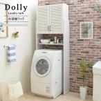 洗濯機 収納 画像