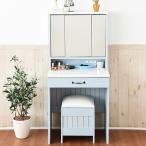 ドレッサー 鏡台 フレンチカントリー家具 三面鏡ドレッサー&スツール 幅60cm フレンチスタイル ブルー&ホワイト 組立家具 送料無料