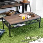 センターテーブル 木製 おしゃれ 棚付き テーブル リビングテーブル アイアン 90×46 ガナッシュ ウォールナット ローテーブル 長方形