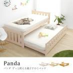 2段ベッド スライド 親子ベッド シングルベット Panda パンダ スライドベッド 宮付き シングルベッド