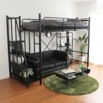 ロフトベット シングル 階段付き システムベッド 宮付き コンセント付き ロフトベット 高さ調節可能