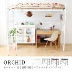 ロフトベッド ハイタイプ シングル ロフトベット システムベッド 高さ調整可 ORCHID オーキッド