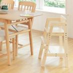 キッズチェア ダイニング 木製 おしゃれ キッズチェアー ハイチェア ダイニングチェア 高さ調整 子供用 椅子 天然木 安心設計 ブラウン ナチュラル