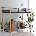 ロフトベッド シングル ハイタイプ 木製 ロフトベット システムベッド シングルベッド 高さ調節可能 IRI-1043SET