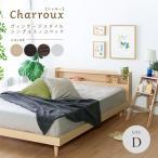 ベッド すのこベッド ダブルベッド シャルー レトロデザイン 棚付き フレームのみ 人気 おしゃれ 組立簡単 送料無料