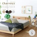 ベッド すのこベッド シングルベッド シャルー レトロデザイン 棚付き フレームのみ 人気 おしゃれ 組立簡単 送料無料