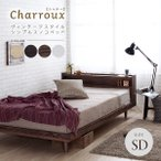 ベッド すのこベッド セミダブルベッド シャルー レトロデザイン 棚付き フレームのみ 人気 おしゃれ 組立簡単 送料無料