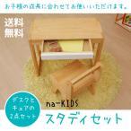 子供家具 デスクとチェアの2点セッ�