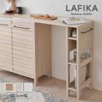 テーブル 棚 ラック おしゃれ 北欧 LAFIKA ラフィカ エクステンション テーブル オプションテーブル 幅103