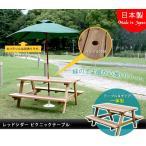 ガーデンテーブルセット 木製 おしゃれ 日本製 バーベキューセット パラソル穴付き テーブルセット