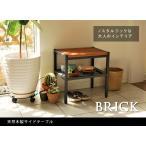 サイドテーブル スツール 木製 アイアン 可動式ラック付き BRICK ミッドセンチュリー おしゃれ 人気 組立家具 送料無料