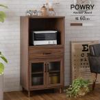 レンジ台 幅60 コンパクト 食器棚 POWRY ポーリー 2色展開 ホワイト ブラウン アンティーク キッチン収納 キッチンラック PW120-60L