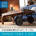 テーブル センターテーブル ローテーブル 木製 ビンテージ おしゃれ 人気 天然木 西海岸風 トロリーテーブル Lサイズ  106×66cm 送料無料 即納 SALE特価