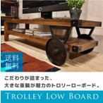 テレビ台 ローボード ローテーブル 車輪付き 木製 ビンテージ おしゃれ 人気 天然木 西海岸風 トロリーテーブル 120×50cm 送料無料 即納