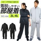 ジャージ上下 セット 大きいサイズ 4色 大寸 2サイズ ( 3L/ 4L ) ビッグ キング