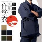 作務衣 (さむえ) メンズ M/L/LL 5色 和風 仕事着 作業着 部屋着 パジャマ 送料無料