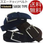 ショッピングスエード 1ピン スエードベルト suede belt ウエスト150cmまで 全長170幅3.4cm(sd150)3色より メンズ/紳士/男性(V.Gabaldi)