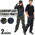 カーゴパンツ 迷彩柄 メンズ T/C M/ L/ LL カラー2色 カーゴパンツ カモフラ柄