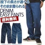 デニムイージーパンツ/2色・M/L/LL(股下66cm/69cm)綿100% メンズ/紳士/男性/MENS