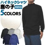 長袖ハイネックシャツ 無地5色5サイズ(M/L/LL/3L/4L)(hn1104)紳士/メンズ/鹿の子