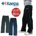 Kaepa ケイパ メンズ トレーニングパンツ 3カラー (2L 3L 4L 5L) ジャージ 吸水速乾 UV CUT