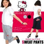 ハローキティ Hello Kitty スウェットハーフパンツ ミニ裏毛 3サイズ( M/ L/ LL ) カラー2色 キティ スウェットパンツ ボトムス レディース