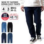 デニムパンツ メンズ ストレッチ パンツ ボトム ズボン 選べる股下 ゆったり ワイド テーパード ウエストゴム イージーパンツ