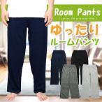 スウェットパンツ 天竺 ルームウェア メンズ ボトムス パンツ 部屋着 夏用 夏 薄手 薄い 涼しい ゆったり
