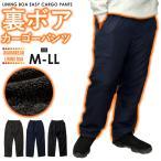 暖パン  カーゴ カーゴパンツ メンズ ポケット 裏ボア パンツ 防寒  冬 ルームウェア ボトムス ズボン パジャマ 部屋着 シャカシャカパンツ