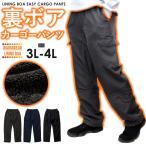 暖パン  カーゴ カーゴパンツ メンズ ポケット 裏ボア パンツ 防寒  冬 ルームウェア ボトムス ズボン パジャマ 部屋着 シャカシャカパンツ 大きいサイズ