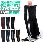 ジャージパンツ メンズ スムース 大きいサイズ パンツ ボトム ズボン 下 ルームウェア 部屋着 サイドライン ライン入り ワイドサイズ