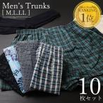 四角褲 - トランクス メンズ パンツ10枚セット M/L/LL 2枚組×5パック 柄 前開きパンツ 安心の綿100% 下着/肌着/インナー