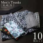 四角褲 - トランクス メンズ パンツ 3L 4L 5L 10枚セット 2枚組×5パック 柄前開きパンツ 安心の綿100% 下着/肌着/インナー