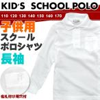(長袖)キッズ・スクールウェア ポロシャツ 7サイズ(110/120/130/140/150/160/170)より 鹿の子(かのこ)生地/学生/小学生/子供