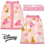 ラップタオル ディズニー Disney 美女と野獣  80cm 送料無料
