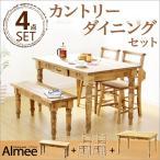 ショッピングカントリー カントリーダイニングセット【Almee-アルム-】4点セット
