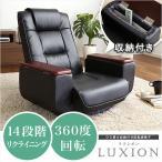 レザー肘付き回転座椅子 レバー式14段階リクライニング たっぷり収納付き天然木肘掛け|Luxion-ラクシオン-