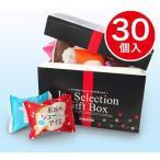 [洋菓子のヒロタ]ヒロタのシューアイス30個入詰合せ(7種類)