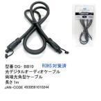 DG-BB10 光デジタルオーディオケーブル 両端光角型プラグ 1m