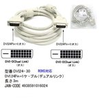 [DS] DVI24-30 DVIケーブル DVI-D 24pin/24ピン デジタル 3m