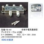 FB-4V アンテナケーブル4分配器 1:4 デジタル放送対応 5〜2400MHz 75Ω