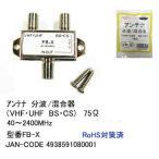 COMON アンテナ 分配 混合器  VHF UHF BS CS  FB-X