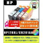 送料無料 HP178XL (CR281AA) x2セット(計8本) HP対応互換インク 増量タイプ