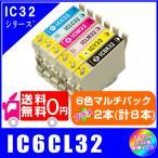 送料無料 IC6CL32 プラスご希望の色を2本(計8本) EPSON互換インク  ICチップ付き