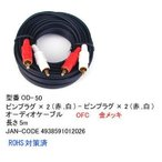 OD-50 オーディオケーブル RCAピンプラグx2(赤・白) 5m