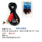 PS-10 ステレオ(3.5mm) - RCAx2(赤・白) 変換ケーブル 1m