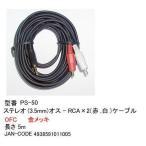 PS-50 ステレオ(3.5mm) - RCAx2(赤・白) 変換ケーブル 5m