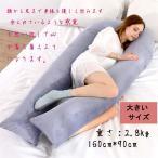 U型抱き枕 抱きまくら 妊婦 枕 腰枕