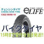 CHENG SHIN C922 90/90-10 50J TL チェンシンタイヤ バイクタイヤ ヤマハ JOG ZII純正タイヤ スズキアドレスV125【2020年製】