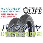 CHENG SHIN チェンシンタイヤ C922 90/90-10 100/90-10 バイクタイヤ フロント・リア 前後セット スズキ アドレスV125【2020年製】